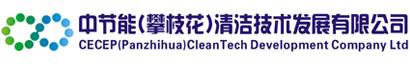 中节能(今晚福彩3D开奖结果)清洁技术有限公司